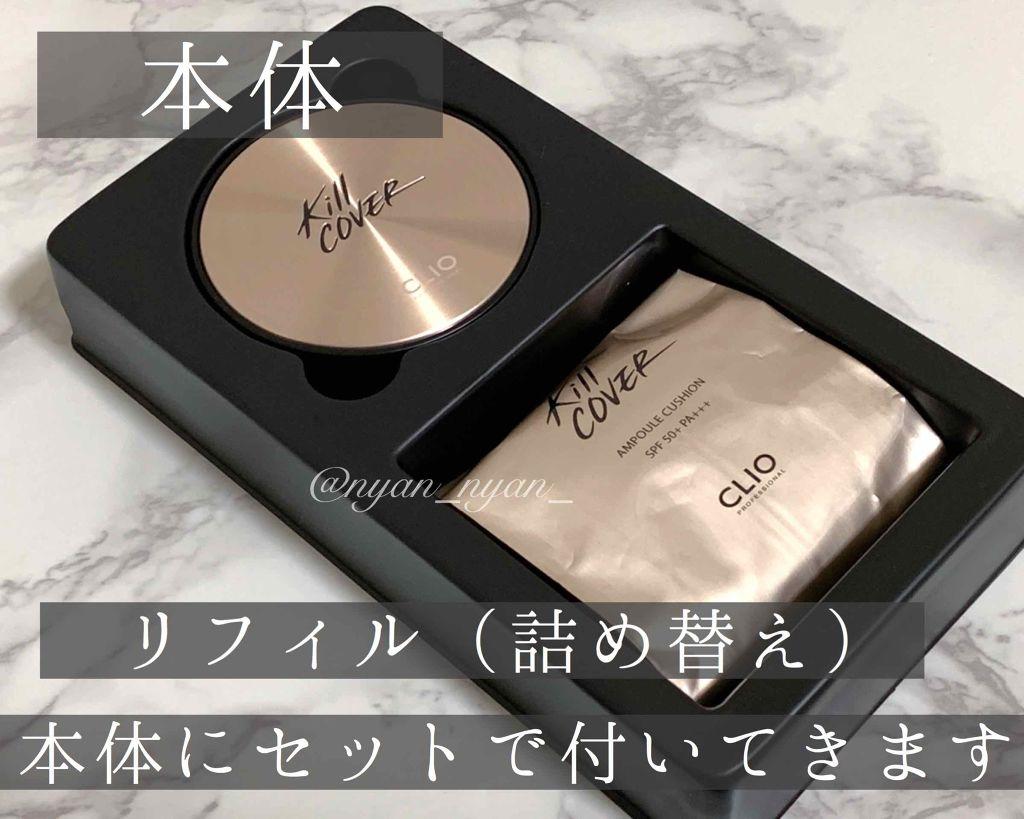 キルカバー アンプルクッション/CLIO/その他ファンデーションを使ったクチコミ(3枚目)
