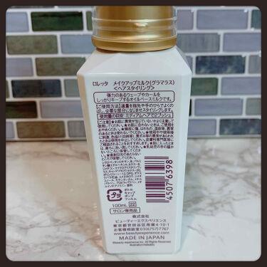 メイクアップミルク(グラマラス)/ロレッタ/ヘアワックス・クリームを使ったクチコミ(2枚目)