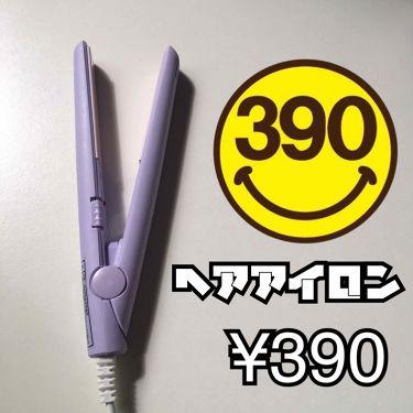 styling type hair iron/サンキューマート/ヘアケアグッズを使ったクチコミ(1枚目)