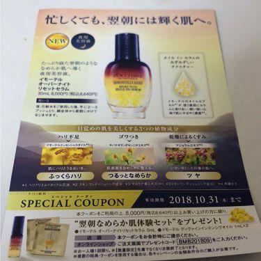 イモーテルオーバーナイトリセットセラム/L'OCCITANE/美容液を使ったクチコミ(2枚目)