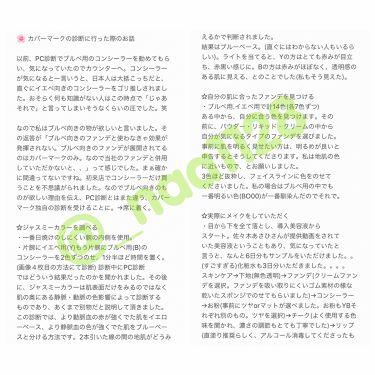 <ジャスミーカラー>エッセンスファンデーション/COVERMARK/クリーム・エマルジョンファンデーションを使ったクチコミ(2枚目)