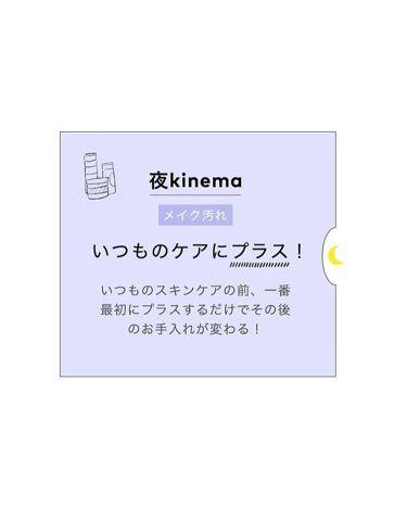 モイスチャーライジング・スキントナー (拭き取り化粧水)/kinema/化粧水を使ったクチコミ(3枚目)