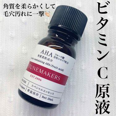 AHA(フルーツ酸)含有エキス/TUNEMAKERS/ブースター・導入液を使ったクチコミ(1枚目)
