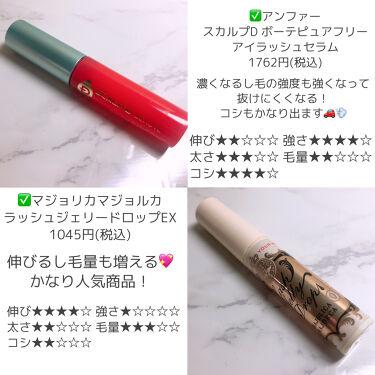 エクストラビューティ アイラッシュトニック/DHC/まつげ美容液を使ったクチコミ(3枚目)