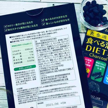 食べる活性炭DIET革命/その他/ボディシェイプサプリメントを使ったクチコミ(2枚目)
