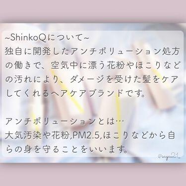 SQ アンチポリューションシャンプー/ShinkoQ/シャンプー・コンディショナーを使ったクチコミ(2枚目)