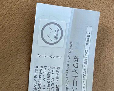 ホワイトニング 化粧液 II しっとり/ファンケル/化粧水を使ったクチコミ(3枚目)