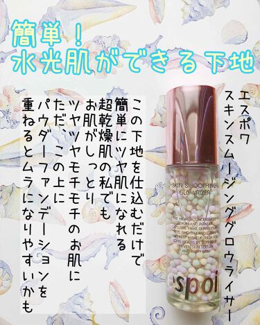 SKIN SMOOTHING GLOWRIZER/espoir/化粧下地を使ったクチコミ(1枚目)