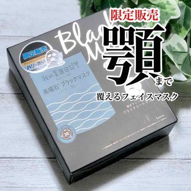 🌙*. akaneさんの「我的美麗日記(私のきれい日記)黒曜石ブラックマスク3D(ハリ、潤い)<シートマスク・パック>」を含むクチコミ