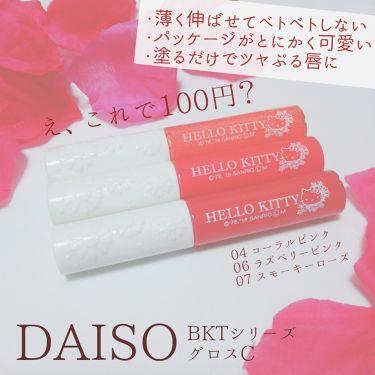 ハローキティ リップグロス/DAISO/リップグロスを使ったクチコミ(1枚目)