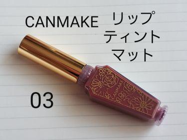 リップティントマット/CANMAKE/リップグロスを使ったクチコミ(2枚目)
