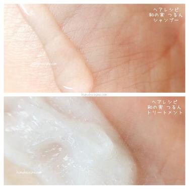 ヘアレシピ和の実 つるん シャンプー/トリートメント/HAIR RECIPE/シャンプー・コンディショナーを使ったクチコミ(5枚目)