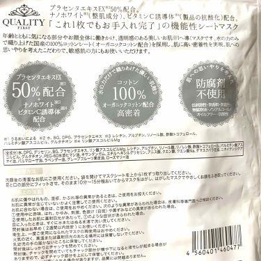 オールインワンシートマスク ホワイトEX 携帯用/クオリティファースト/シートマスク・パックを使ったクチコミ(2枚目)
