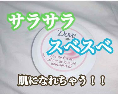 ビューティボディークリーム/ダヴ/ボディクリームを使ったクチコミ(1枚目)