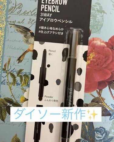 UR GLAM 3WAY EYEBROW PENCIL(3WAYアイブロウペンシル)/DAISO/アイブロウペンシルを使ったクチコミ(1枚目)
