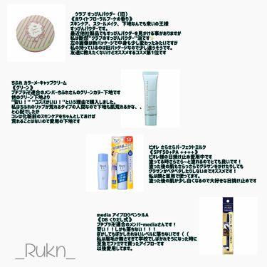 さらさらUV パーフェクトミルク/ビオレ/日焼け止め(ボディ用)を使ったクチコミ(2枚目)