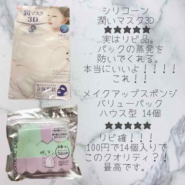 ローヤルゼリー配合 美容液/DAISO/美容液を使ったクチコミ(4枚目)