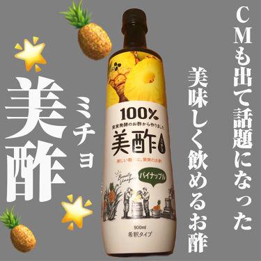 パイナップル/美酢(ミチョ)/ドリンクを使ったクチコミ(1枚目)