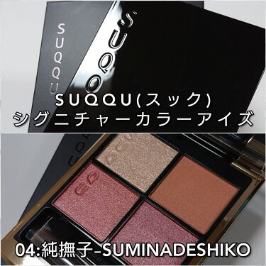 デザイニング カラー アイズ/SUQQU/パウダーアイシャドウを使ったクチコミ(2枚目)