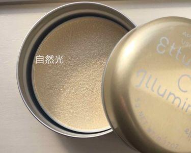 カラーイルミネーター/ettusais/プレストパウダーを使ったクチコミ(1枚目)