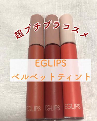 イーグリップス ベルベットフィットティント/EGLIPS/口紅を使ったクチコミ(1枚目)
