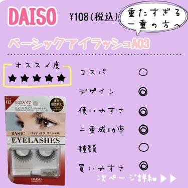 アイラッシュベーシック(ブラック軸)/DAISO/つけまつげを使ったクチコミ(1枚目)
