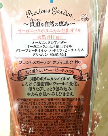 ボディミルク (ハニーピーチ)/プレシャスガーデン/ボディローション・ミルクを使ったクチコミ(2枚目)