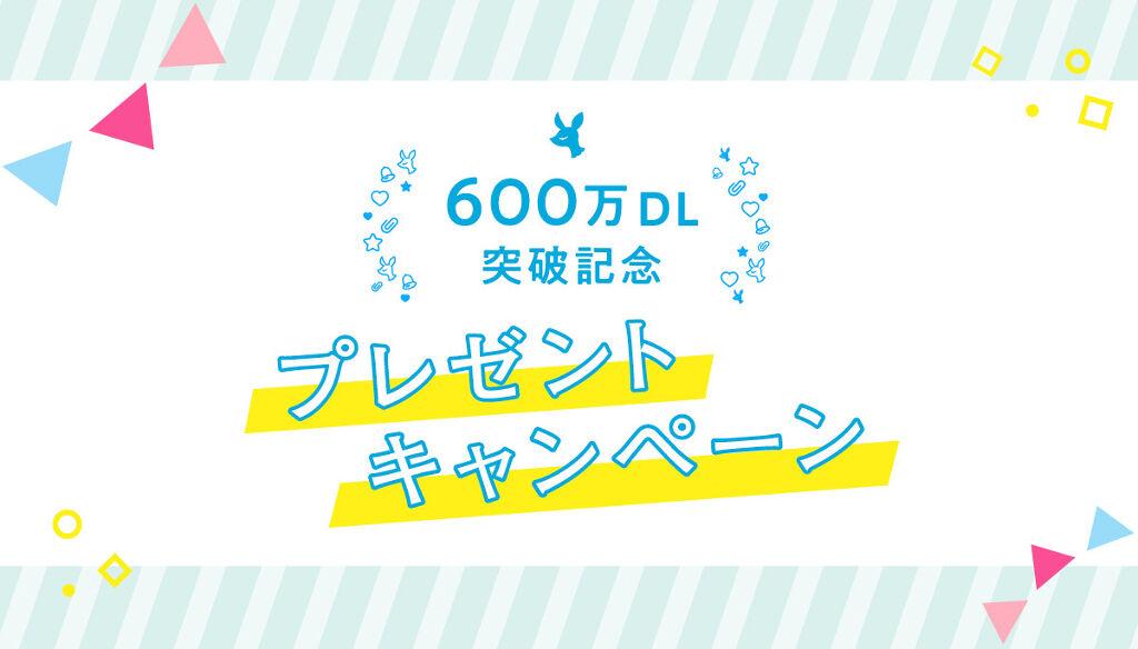 抽選で【400名様にプレゼント】が当たる♡600万ダウンロード突破記念キャンペーン開催中!のサムネイル