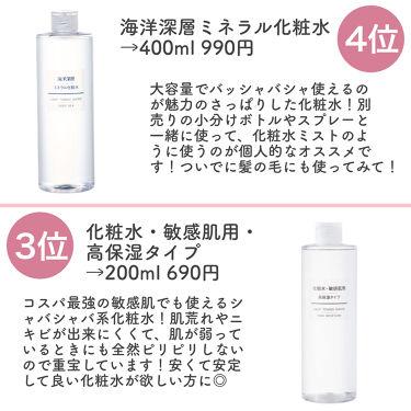 化粧水・敏感肌用・高保湿タイプ/無印良品/化粧水を使ったクチコミ(5枚目)