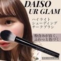 Reiraのクチコミ「\DAISO新商品/  #URGR...」