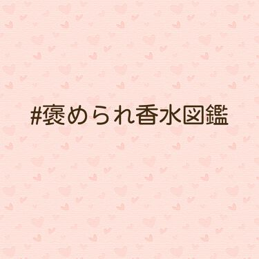 【画像付きクチコミ】こんにちは!アイザワです🐥今回はイベント#褒められ香水図鑑ということで、私が使っている香水を紹介します。①アクアシャボン サクラフローラルの香りこちらは高校を卒業したくらいに購入しました。桜の香りがよくわからないのでなんとも言えません...