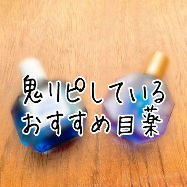ロート養潤水α(医薬品)/ロート製薬/その他を使ったクチコミ(1枚目)