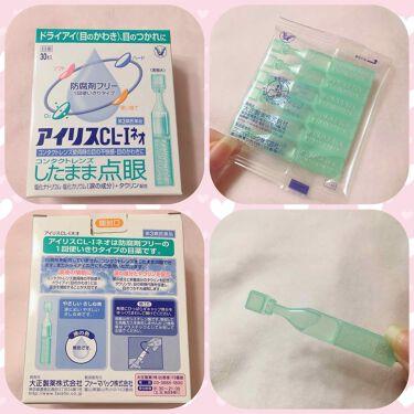 アイリスCL-Iネオ(医薬品)/大正製薬/その他を使ったクチコミ(1枚目)