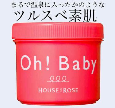 Oh! Baby ボディ スムーザー N/HOUSE OF ROSE/ボディスクラブを使ったクチコミ(1枚目)