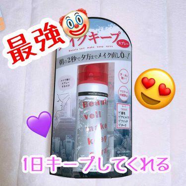 ビューティヴェール メイクキープスプレー/ときわ商会/ミスト状化粧水を使ったクチコミ(1枚目)