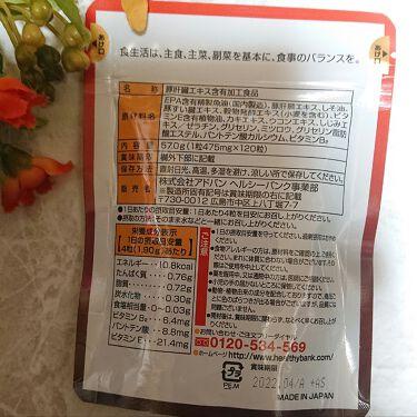 レバーザイム/ヘルシーバンク/健康サプリメントを使ったクチコミ(2枚目)