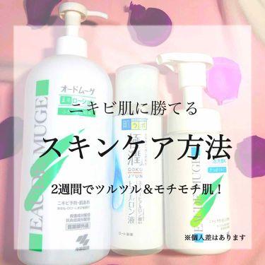nanaさんの「肌ラボ極潤 ヒアルロン液<化粧水>」を含むクチコミ