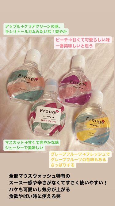 Frouge(フルージュ)/Frouge/マウスウォッシュ・スプレーを使ったクチコミ(5枚目)