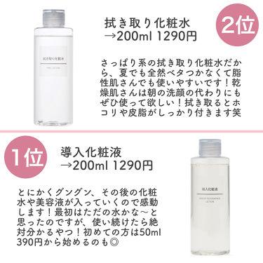 化粧水・敏感肌用・高保湿タイプ/無印良品/化粧水を使ったクチコミ(6枚目)