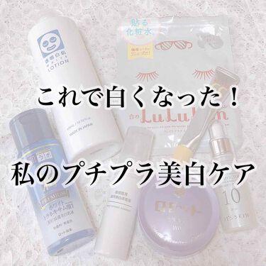 𝚌 𝚘 𝚌 𝚘  𖠚ᐝさんの「ロゼットロゼット洗顔パスタ ホワイトダイヤ<洗顔フォーム>」を含むクチコミ