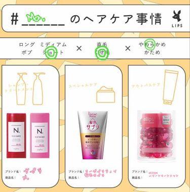 ヘアトリートメント HAIR TREATMENT【ボトルタイプ】/ellips/アウトバストリートメントを使ったクチコミ(3枚目)