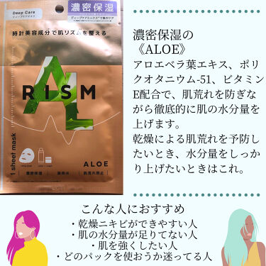 ディープケアマスク アロエ/RISM/シートマスク・パックを使ったクチコミ(3枚目)