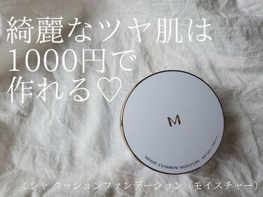M クッション ファンデーション(モイスチャー)/MISSHA/クッションファンデーション by りの