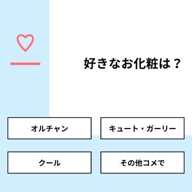 ステラ🧸🌸🤔 on LIPS 「【質問】好きなお化粧は?【回答】・オルチャン:29.4%・キュ..」(1枚目)