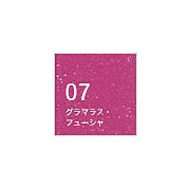 グロス・アンテルディ No.07 グラマラス・フューシャ
