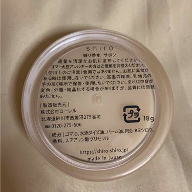 練り香水 サボン/shiro (シロ)/香水(その他)を使ったクチコミ(2枚目)