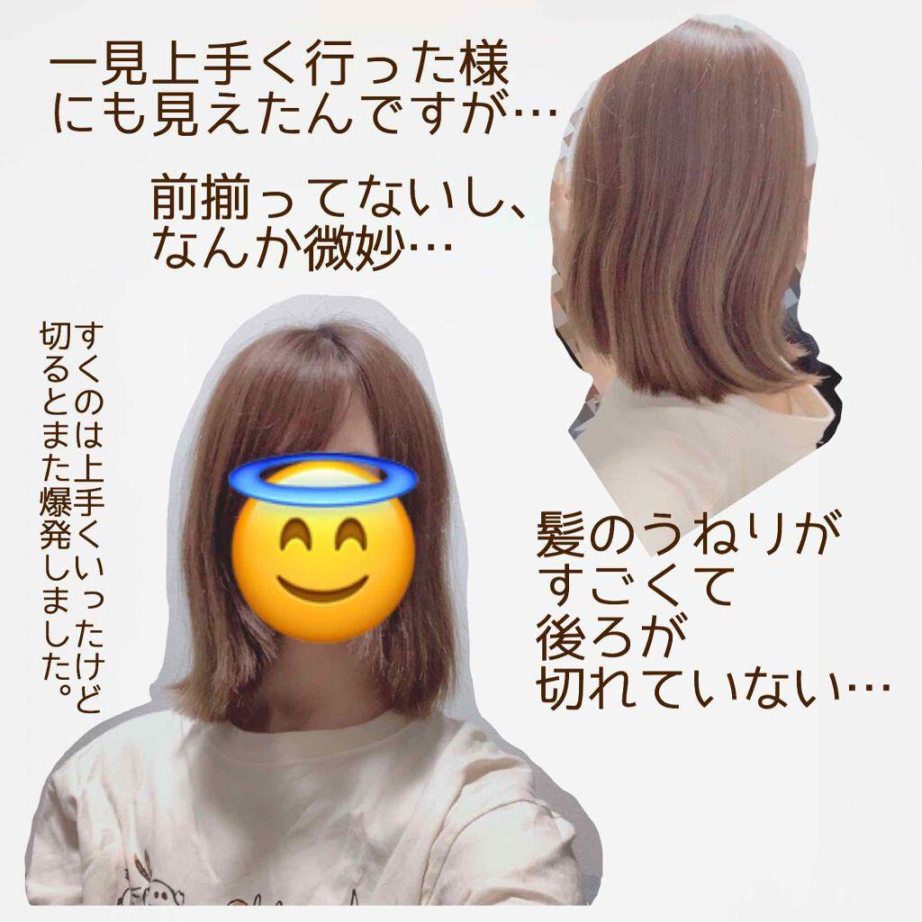 自分 で 髪 を 切る 後ろ髪