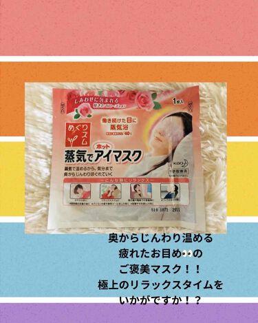 蒸気でホットアイマスク 無香料/めぐりズム/その他を使ったクチコミ(1枚目)