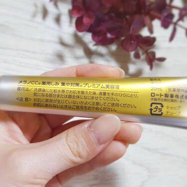 メラノCC 薬用しみ集中対策 プレミアム美容液/メンソレータム メラノCC/美容液を使ったクチコミ(8枚目)