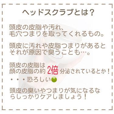 ヘッドスクラブ デリケート・ジャスミン/SABON/頭皮ケアを使ったクチコミ(3枚目)